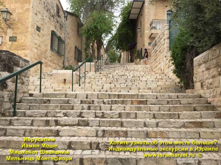 Иерусалим Кварталы Мишкенот Шаананим