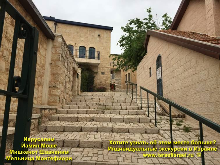 Quarters of Yemin Moshe and Mishkenot Shaananim
