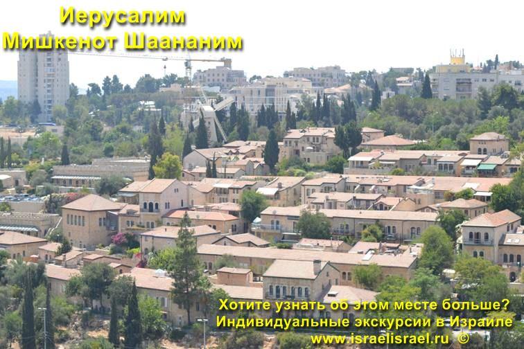 Jerusalem Quarters Mishkenot Shaananim