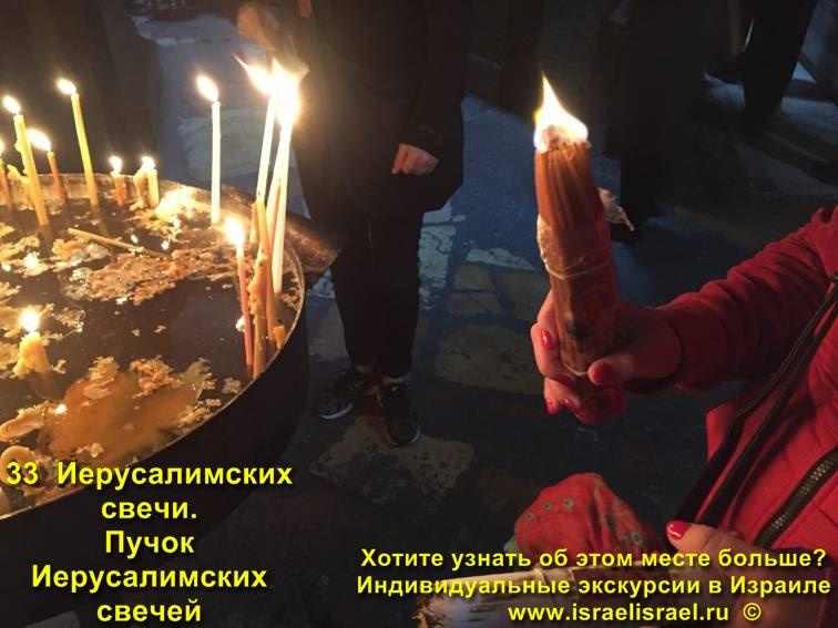 Чудо Иерусалимские свечи