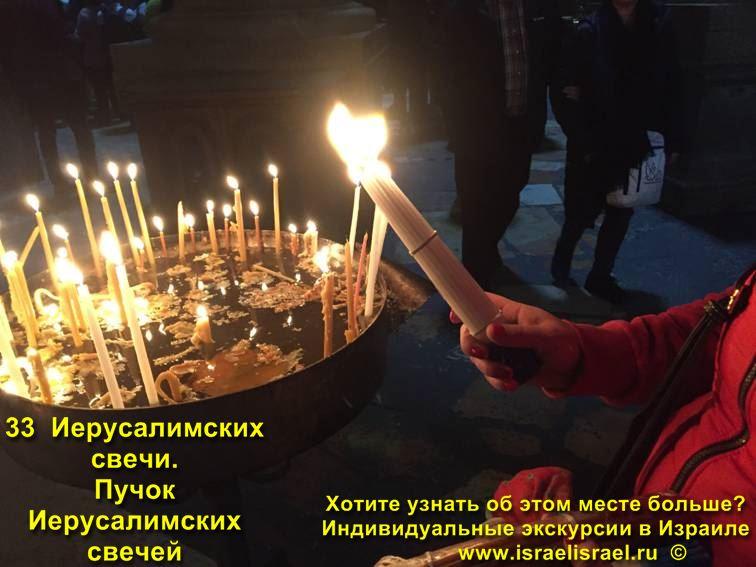 to light the Jerusalem candles