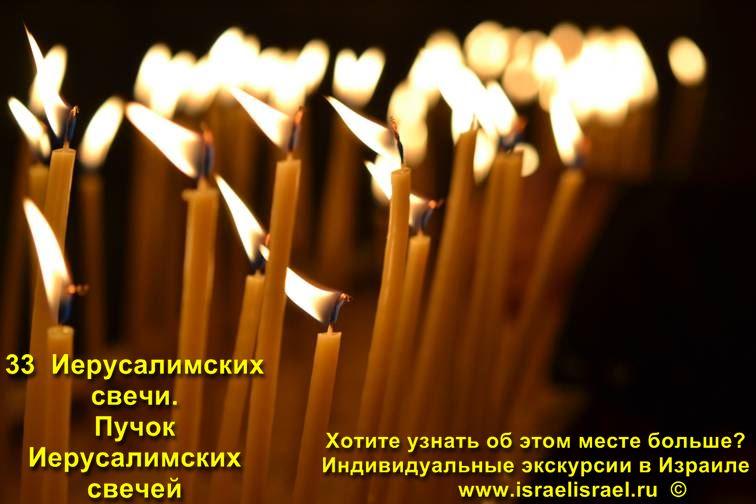 зажечь Иерусалимские свечи