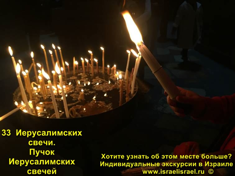 33 свечи в Иерусалиме