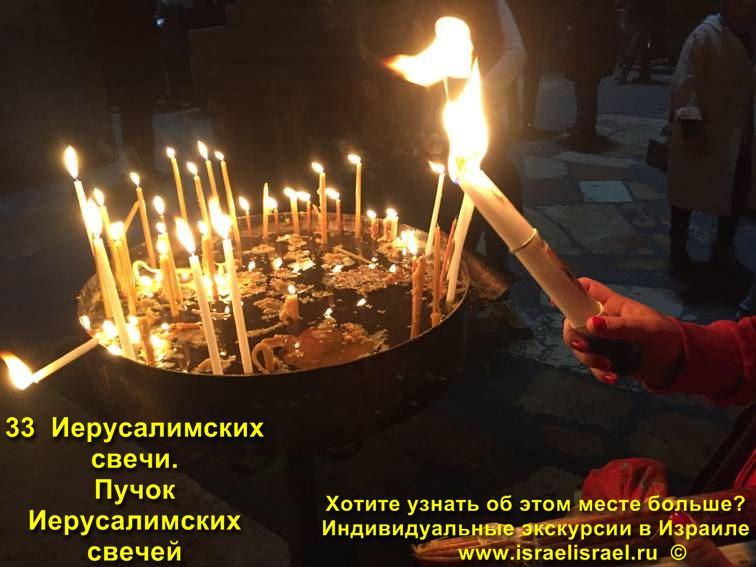 33 candles in Jerusalem