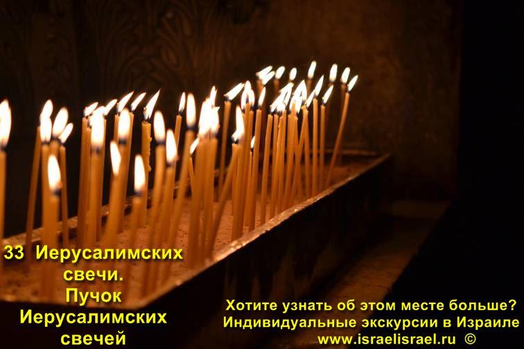 Jerusalem candles