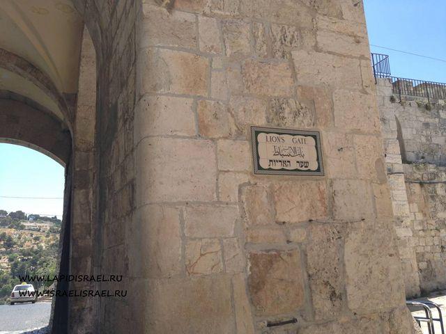 Карта львиных ворот в Иерусалиме