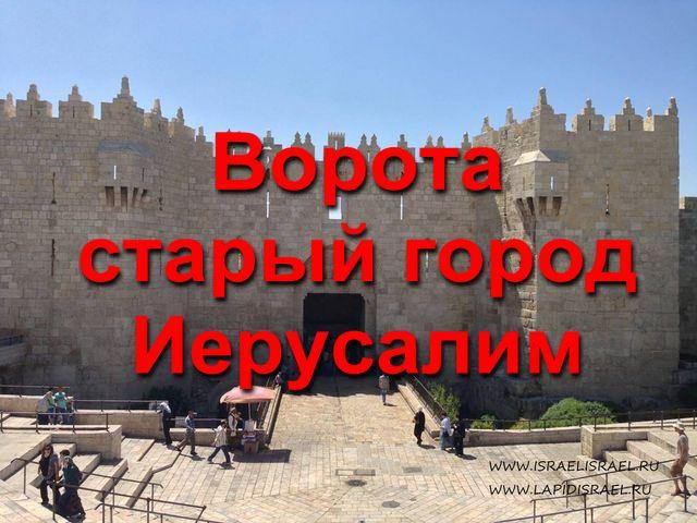 Ворота старого города Иерусалим