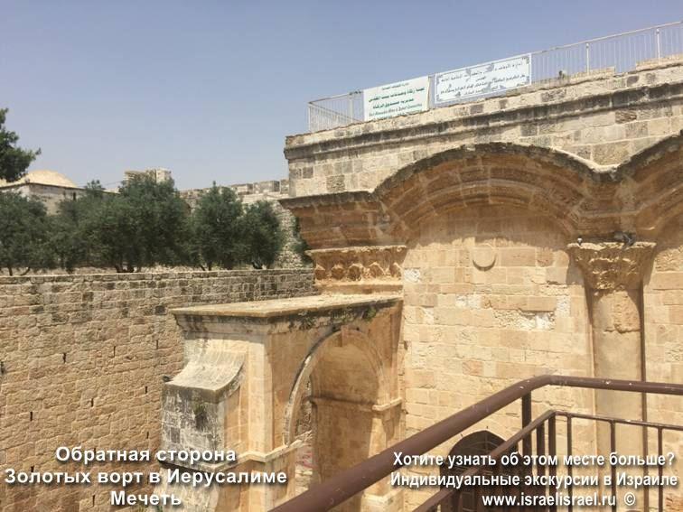 Открытые золотые ворота в Иерусалиме