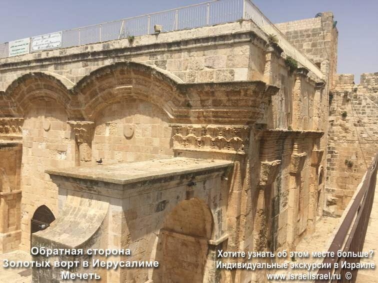 Пройти через ворота Иерусалима
