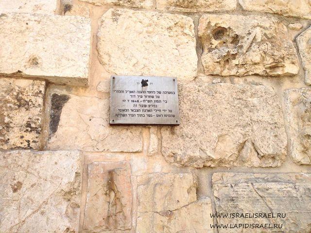 Новые ворота Иерусалима шестидневная война