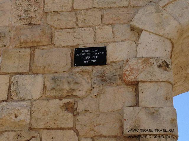 Где новые ворота старого города Иерусалим