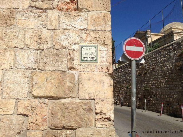Сионские ворота Иерусалмиа индивидуальные экскурсии в Израиле