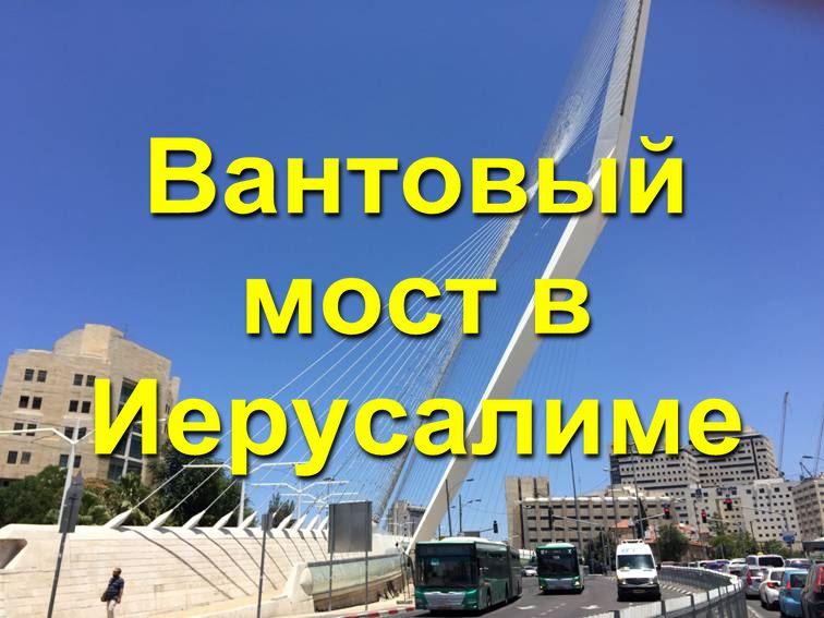 Арфа царя Давида мост Иерусалим