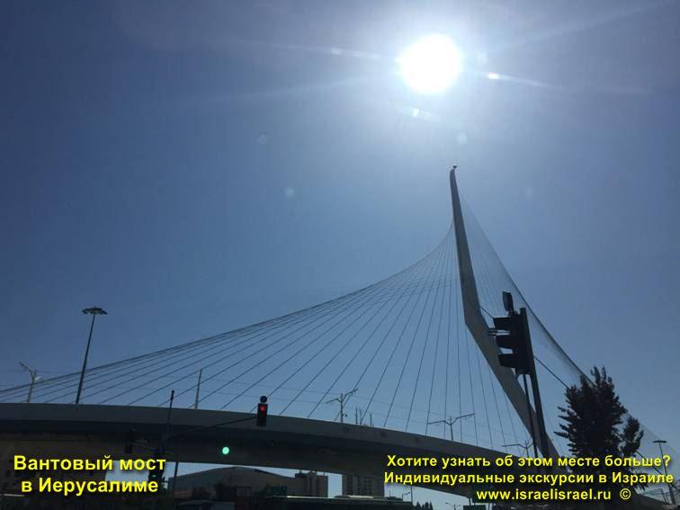 Красивый мост в Иерусалиме