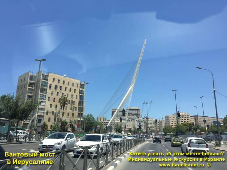 Струнный мост Иерусалим
