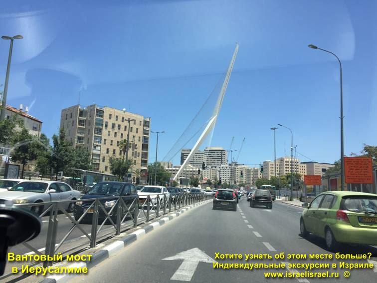 Мост Иерусалима в Израиле