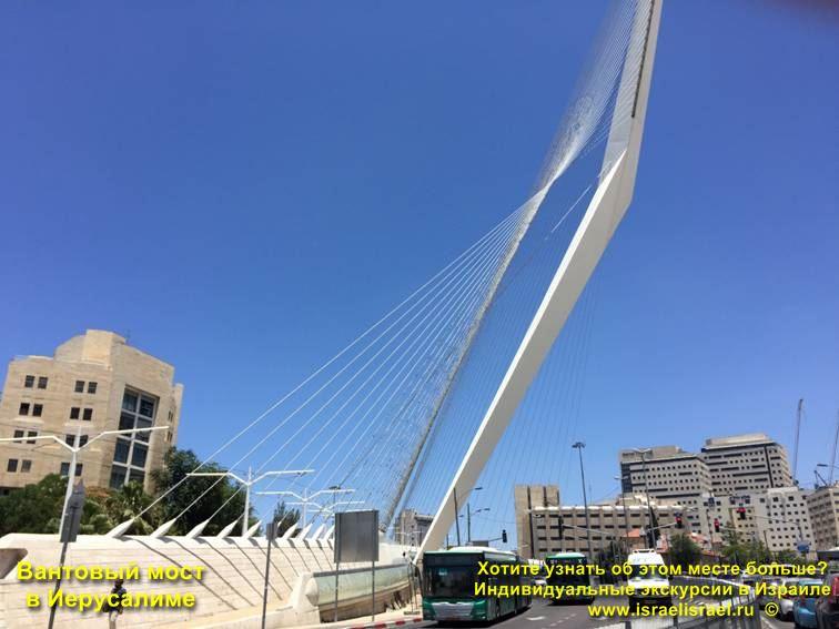Вантовый мост в Иерусалиме