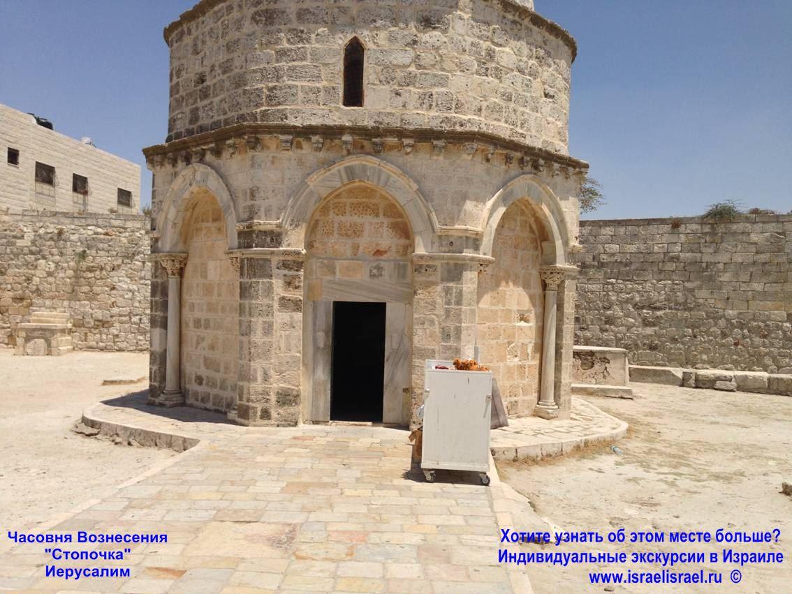храм вознесения господня на елеонской горе