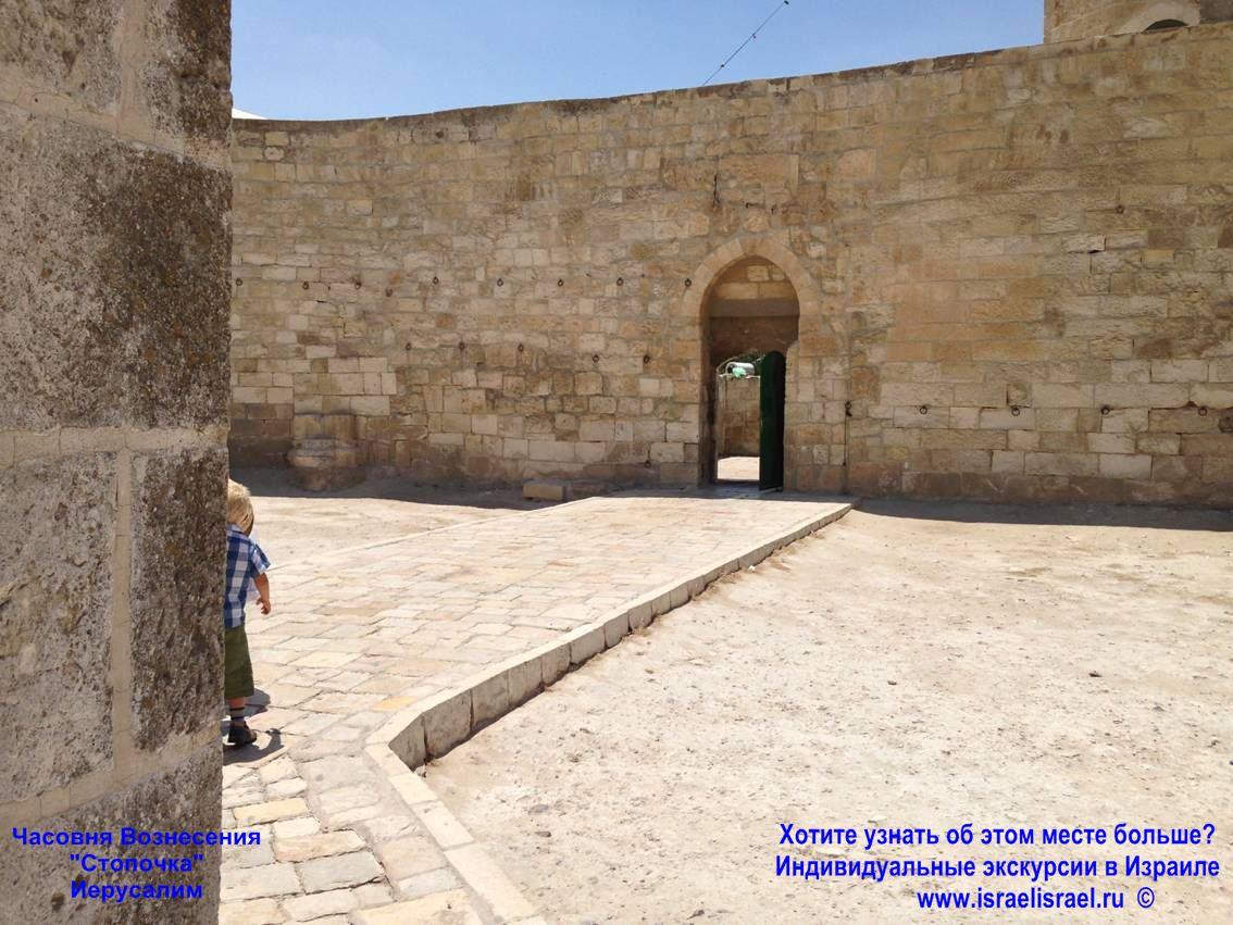 Иерусалим экскурсии на русском языке,Стопочка место вознесения Иисуса Масличная гора в Иерусалиме Отпечаток стопы Иисуса