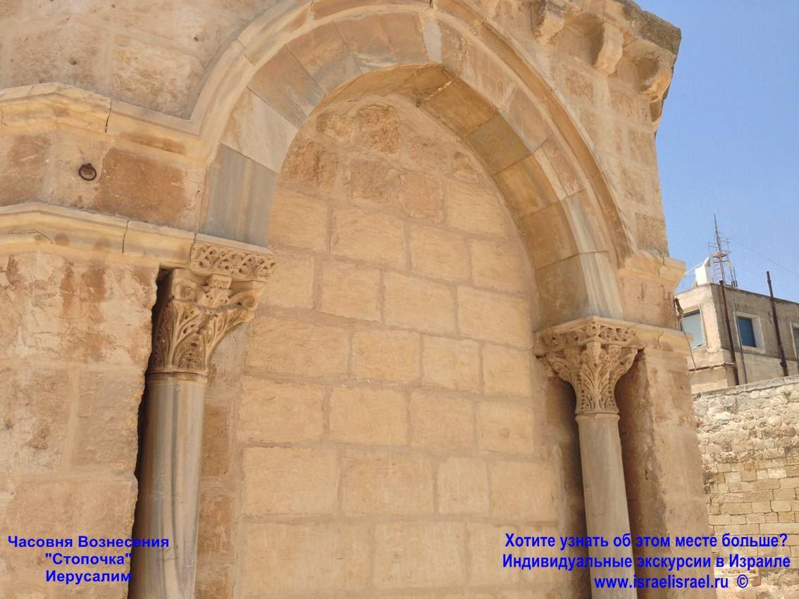 капелла вознесения иерусалиме