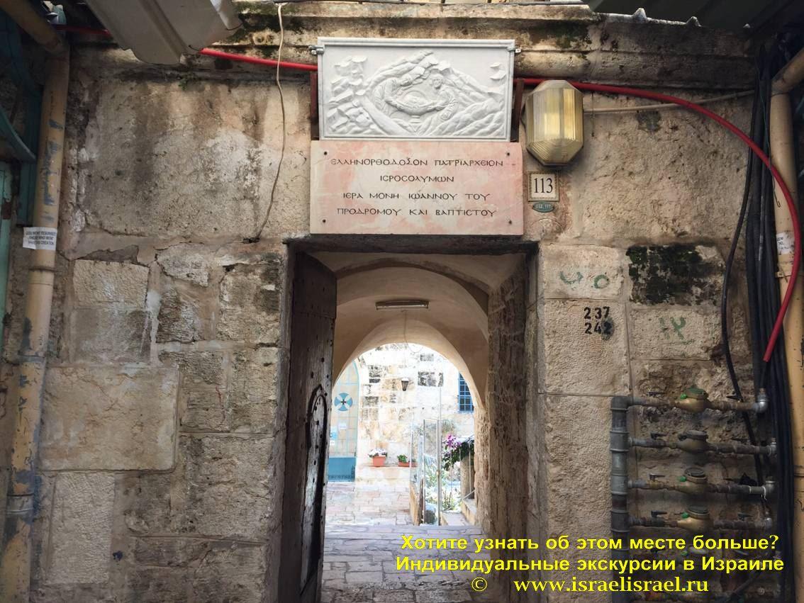 Где церковь Иоанн Предтечи в Иерусалиме