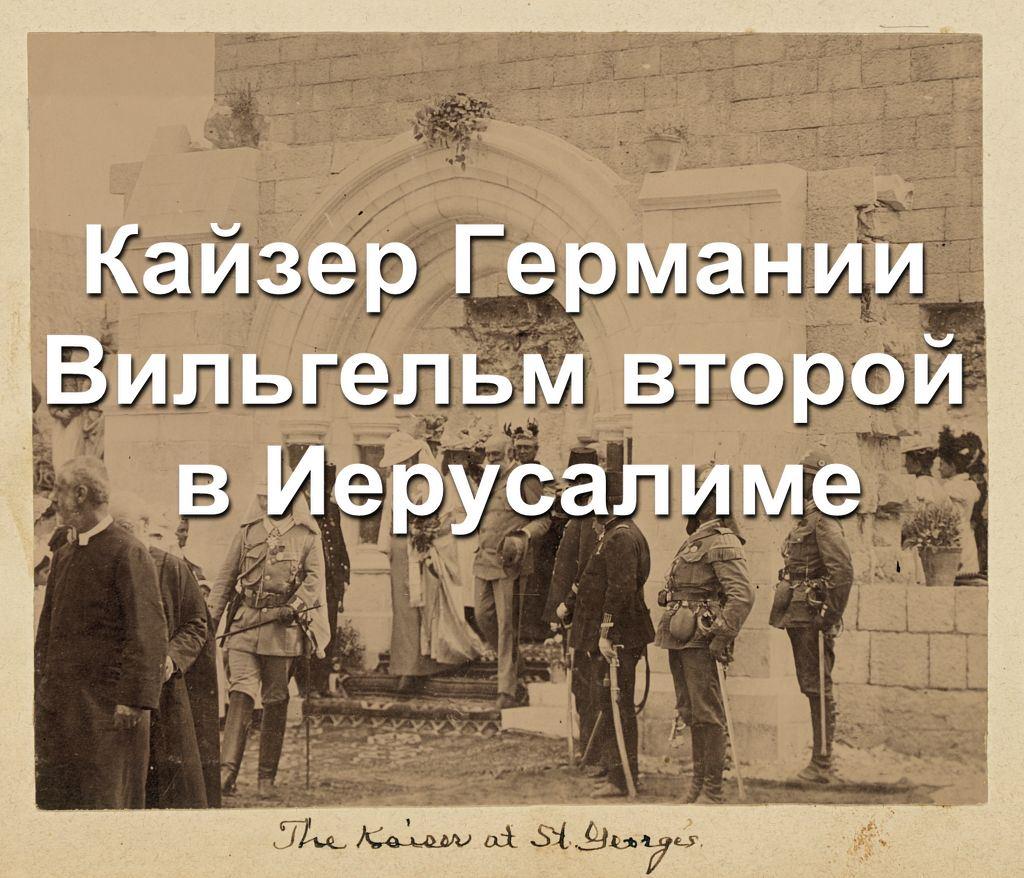 Кайзер Германии Вильгельм второй в Иерусалиме