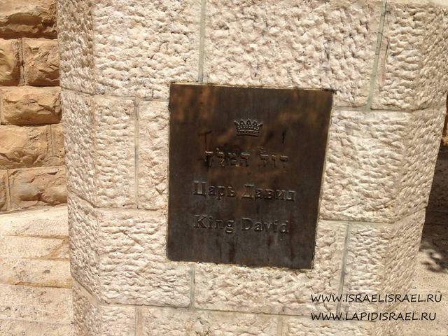 Дар евреям памятник царю давиду