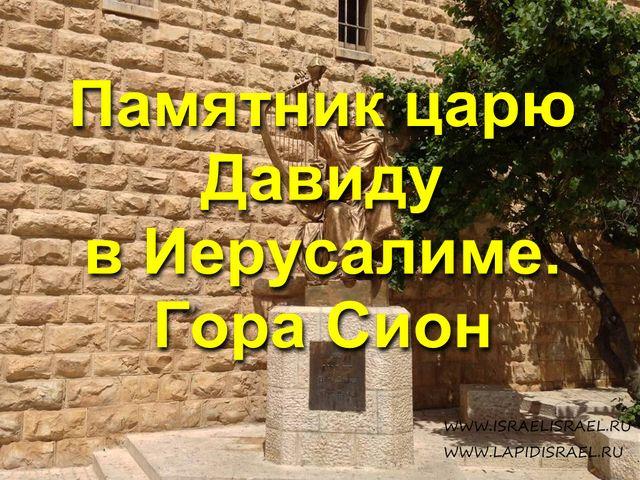 Памятник царб Давиду в Иерусалиме