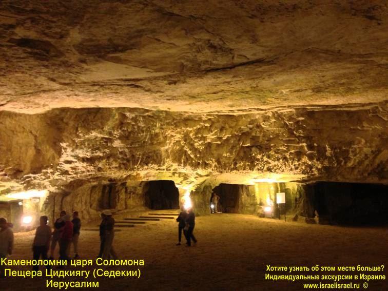 Каменоломни пещеры царя Соломона