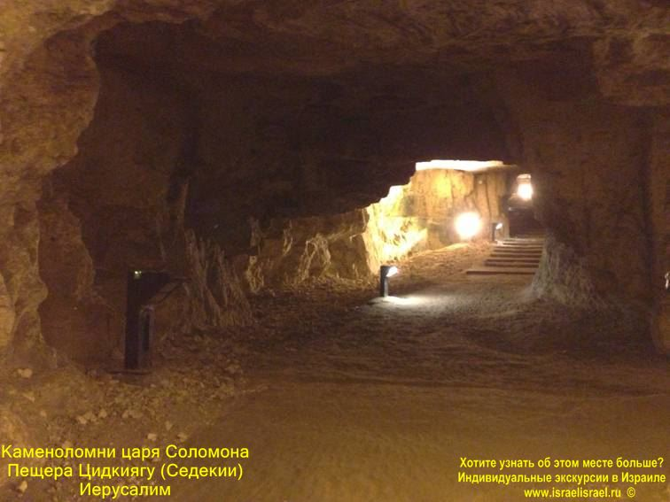 пещера цидкиягу
