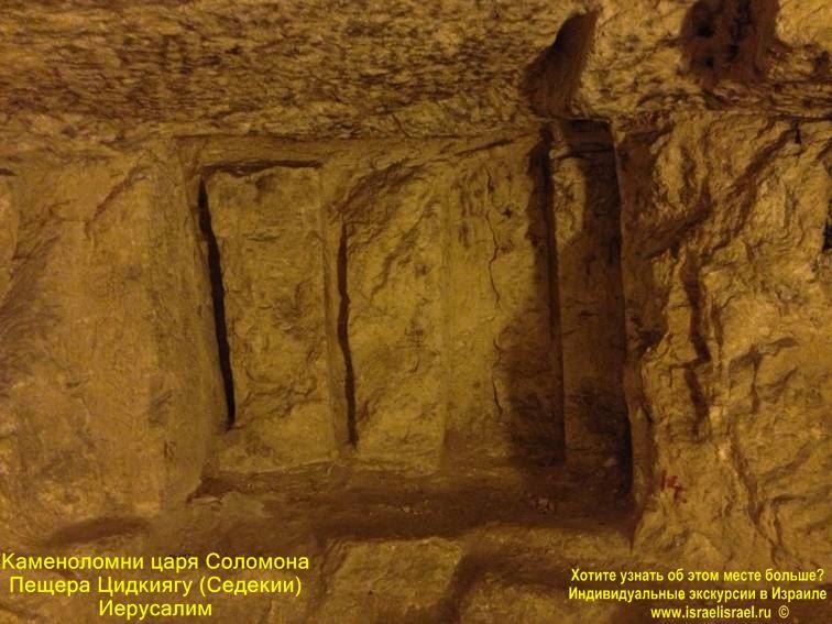 Пройти по туннелю Соломона Иерусалим