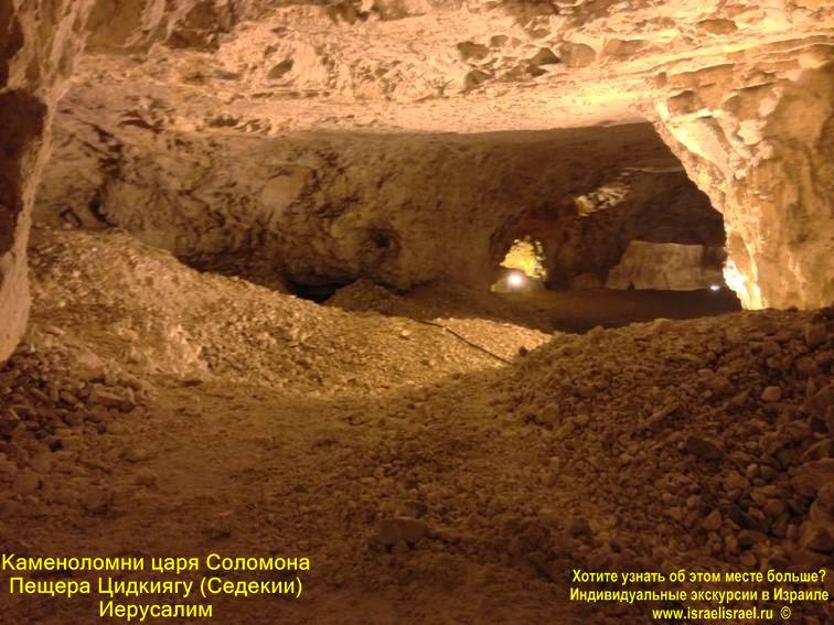 Пещеры царя Соломона