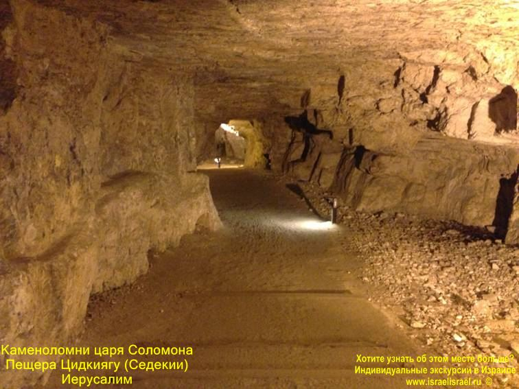 The Caves of King Solomon