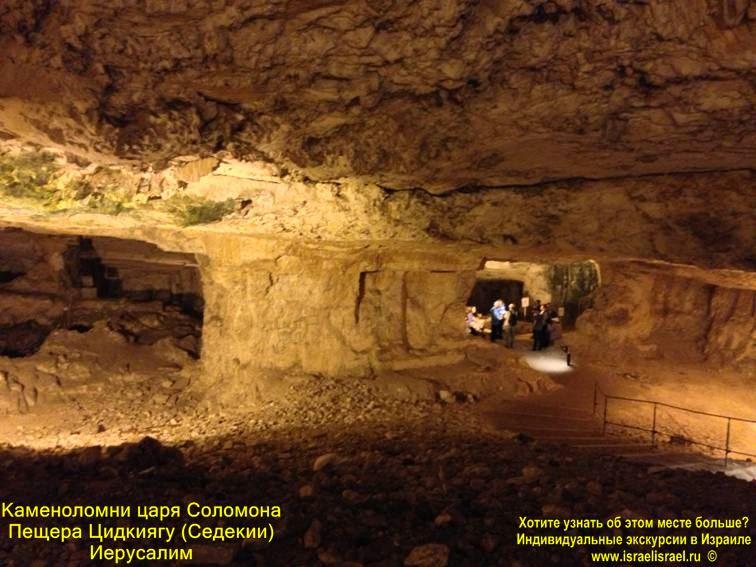 Каменоломни пещеры царя Соломона в старом городе Иерусалима Туннели Цидкиягу Пещера Седекии