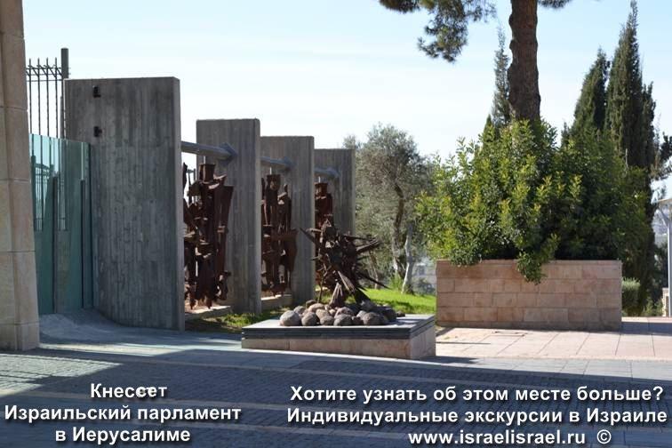 Экскурсии в Израильский парламент