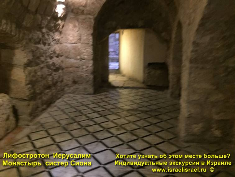 Монастырь сестер сиона Иерусалим
