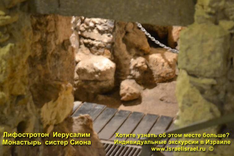 Мостовая времен Иисуса Иерусалим