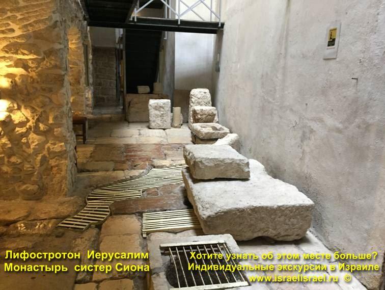 Лифострон и Пилат в Иерусалиме