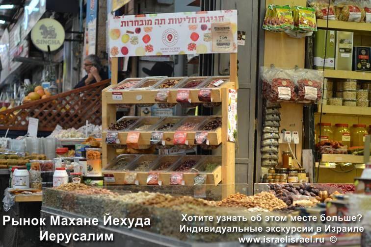 Mahane Yehuda Market Israel