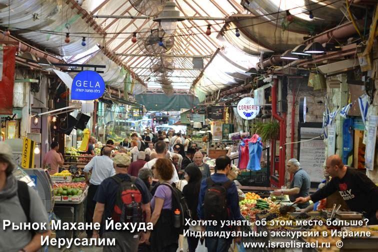 Рынок в Иерусалиме Махане Иуда