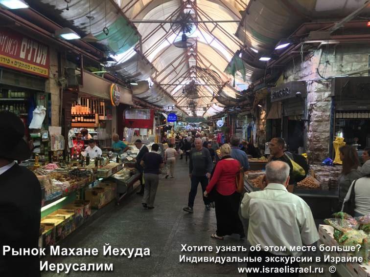 Рынки Иерусалима на карте