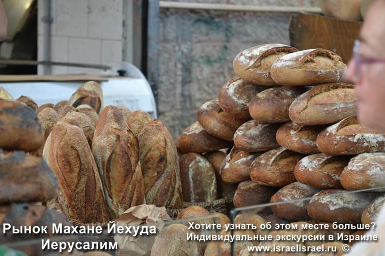 Махане Иегуда-самый знаменитый рынок