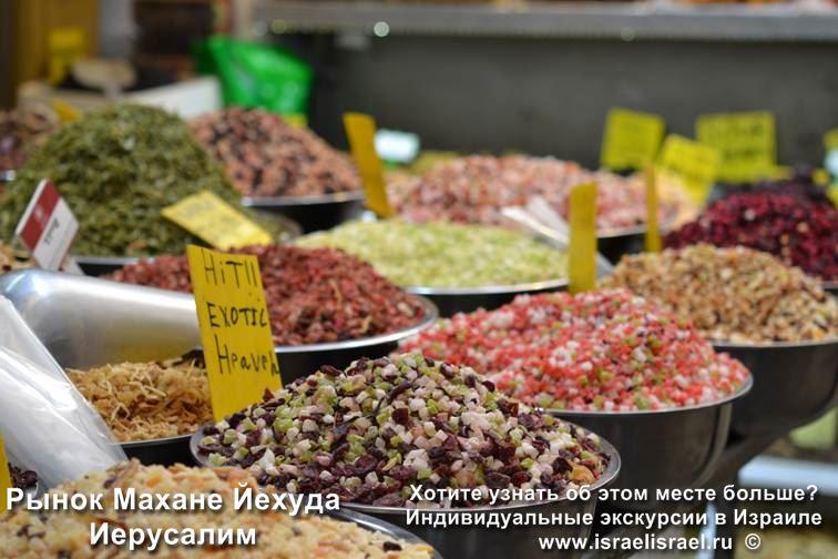 рынок в тель авиве