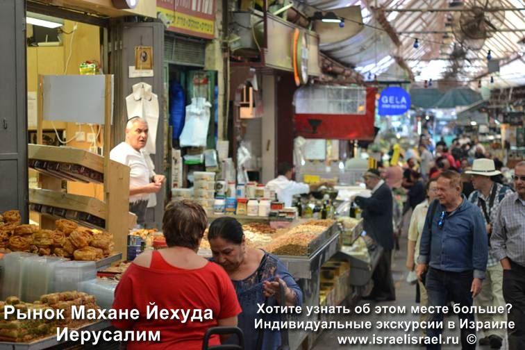 Mahane Yehuda Tasting Tour
