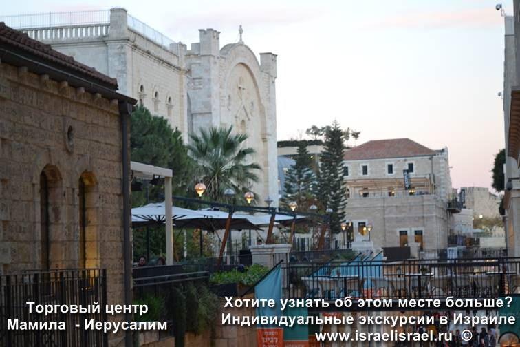 Что купить в Мамила Израиль