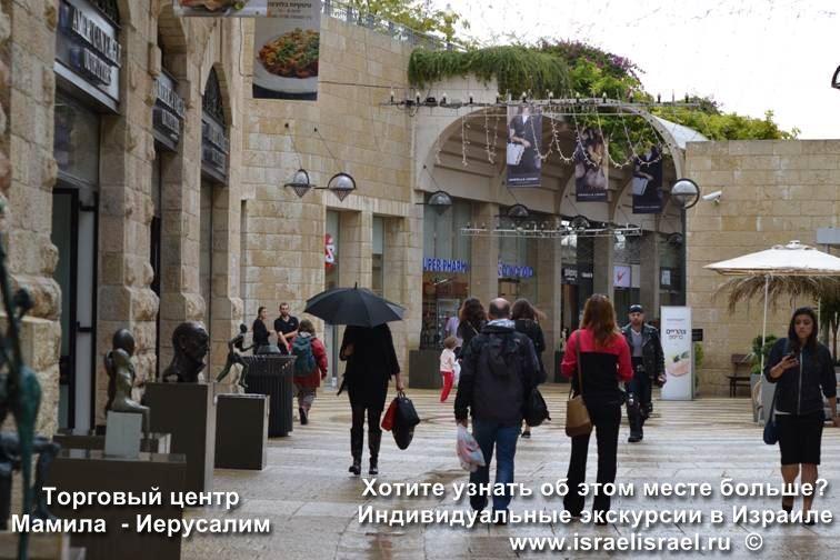 Израиль История Мамила в Израиле