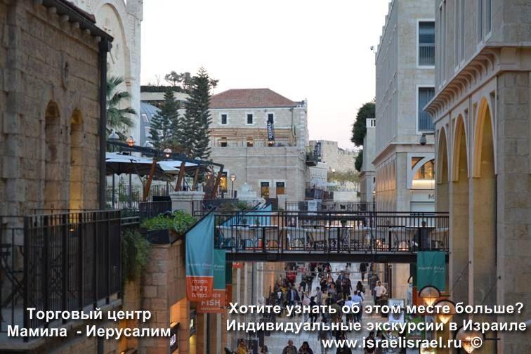 улица мамила в иерусалиме