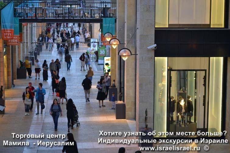 торговый центр мамила в иерусалиме