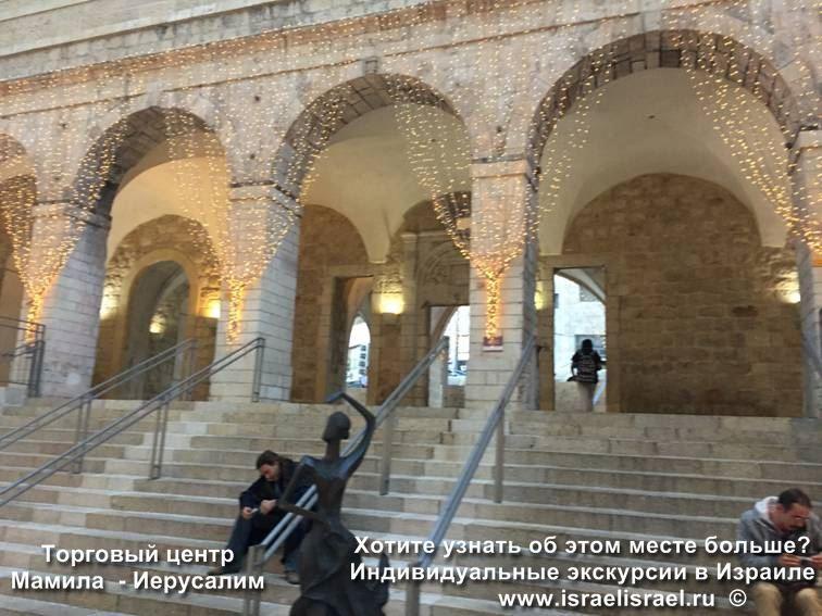 Иерусалим Район Мамила
