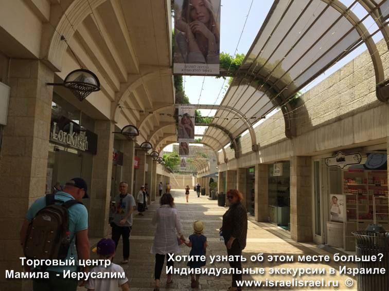 Торговая улица Мамила в Иерусалиме